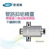 管路抑垢精靈(TPR-WS19A)