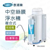 《【Toppuror 泰浦樂】》複合式中空絲膜淨水機(TPR-UF001)