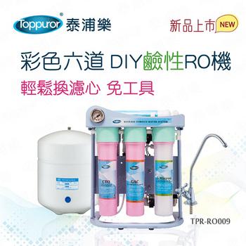 《【Toppuror 泰浦樂】》彩色六道DIY鹼性RO機(TPR-RO009)