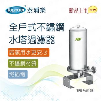 【Toppuror 泰浦樂】 全戶式不鏽鋼水塔過濾器(TPR-WS12B)