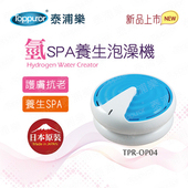《【Toppuror 泰浦樂】》氫分子SPA泡澡機-日本原裝進口(TPR-OP04)