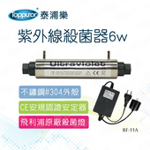 《【Toppuror 泰浦樂】》UV紫外線殺菌器6W(RF-11A)