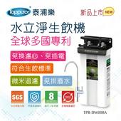 《【Toppuror 泰浦樂】》全球專利 水立淨生飲機(TPR-DW008A)
