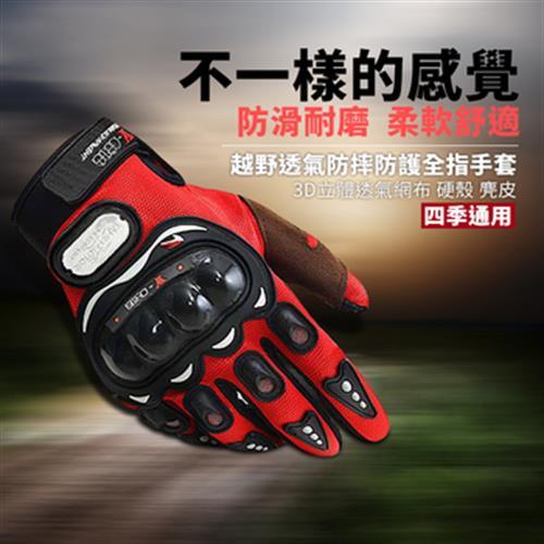 防滑防震機車手套-紅(L)