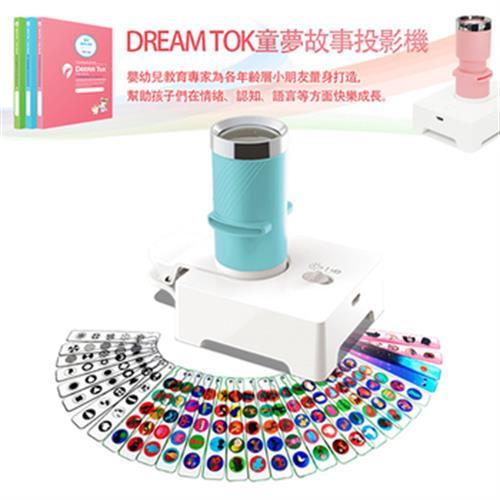 《韓國DreamTok》童夢故事投影機 主機+可夾式鏡頭+幻燈片2套(粉藍)