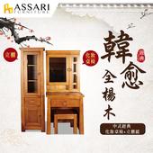 《ASSARI》韓愈全楊木實木化妝鏡台組