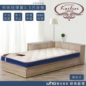 《床墊【Kailisi卡莉絲名床】》米迪亞特殊短彈簧床墊-3.5尺單人(連結式彈簧)