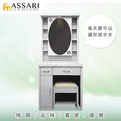 《ASSARI》雪品白栓木2.7尺化妝台