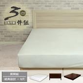 《床組【久澤木柞】》經典設計5尺雙人三件組(胡桃)