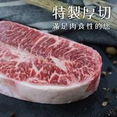 《欣明生鮮》美國藍帶厚切凝脂霜降牛排(300公克±10% /1片)(*1片)