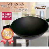 《派樂》極岩鈦合金炒鍋 奈 米不沾鍋 (36公分1入贈木鍋鏟)