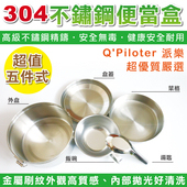 《派樂》正304不鏽鋼圓形雙層便當盒14cm 附菜盤飯盒+贈湯碗湯匙(五件式)