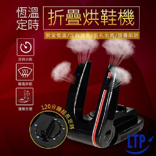 《LTP》直立式多功能自動定時烘鞋機