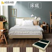 《ASSARI》芝雅現代皮革床底-雙大6尺(淺黃2F2656)