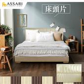 《ASSARI》芝雅現代皮革床頭片-雙人5尺(淺黃2F2656)