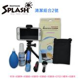 《SPLASH》清潔組合2號