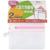 《Axis》大型衣物棉被洗衣袋組合包2件組(70x90cm*1+50x60cm*1)