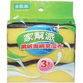 《家幫派》鋼絨海棉菜瓜布(3入/C2515)