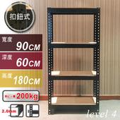《上宜家居》90x60x180公分 四層奢華黑色免螺絲角鋼架 行李箱架 鐵架 展示架 鞋櫃 角鋼 收納架 衣櫥(奢華黑色)