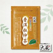 《大藏Okura》普洱杜仲茶(2g*20入/袋)
