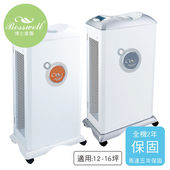 《博士韋爾》抗敏滅菌空氣清淨機(銀色-ZB2300SW)