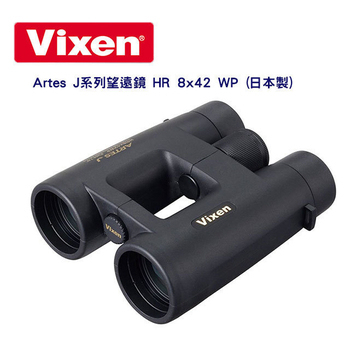 《Vixen》Artes J系列 防水望遠鏡 HR 8x42 WP (日本製)