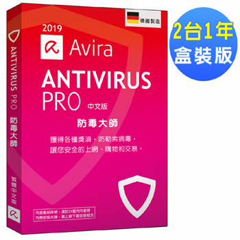 《Avira小紅傘》防毒大師 2019中文(2台1年盒裝版)