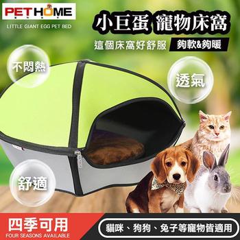《PET HOME 寵物當家》蛋塔 造型 寵物 窩床 - 綠色(綠色)