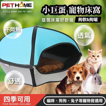 《PET HOME 寵物當家》蛋塔 造型 寵物 窩床 - 藍色(藍色)