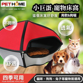 《PET HOME 寵物當家》蛋塔 造型 寵物 窩床 - 紅色(紅色)