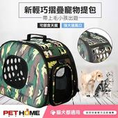 《PET HOME 寵物當家》輕巧 摺疊 透氣網窗 寵物提包 - 迷彩(迷彩)