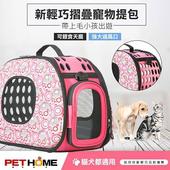 《PET HOME 寵物當家》輕巧 摺疊 透氣網窗 寵物提包 - 粉色圈圈(粉色圈圈)