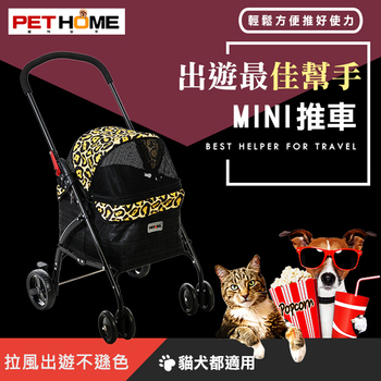 《PET HOME 寵物當家》豹紋 輕鬆便利 MINI 寵物推車(豹紋)