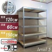 120x60x150公分 五層鍍鋅免螺絲角鋼架 行李箱架 鐵架 展示架 鞋櫃 角鋼 收納架 衣櫥