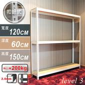《上宜家居》120x60x150公分 三層經典白色免螺絲角鋼架 行李箱架 鐵架 展示架 鞋櫃 角鋼 收納架 衣櫥(經典白色)