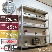 《上宜家居》120x45x210公分 五層鍍鋅免螺絲角鋼架 行李箱架 鐵架 展示架 鞋櫃 角鋼 收納架 衣櫥(鍍鋅)