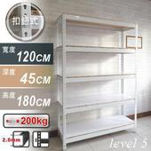 《上宜家居》120x45x180公分 五層經典白色免螺絲角鋼架 行李箱架 鐵架 展示架 鞋櫃 角鋼 收納架 衣櫥(經典白色)