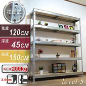 《上宜家居》120x45x150公分 五層鍍鋅免螺絲角鋼架 行李箱架 鐵架 展示架 鞋櫃 角鋼 收納架 衣櫥(鍍鋅)