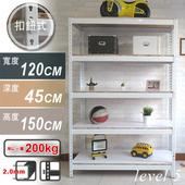 《上宜家居》120x45x150公分 五層經典白色免螺絲角鋼架 行李箱架 鐵架 展示架 鞋櫃 角鋼 收納架 衣櫥(經典白色)