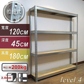 《上宜家居》120x45x180公分 四層鍍鋅免螺絲角鋼架 行李箱架 鐵架 展示架 鞋櫃 角鋼 收納架 衣櫥(鍍鋅)