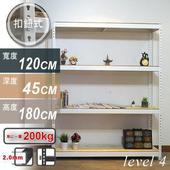 《上宜家居》120x45x180公分 四層經典白色免螺絲角鋼架 行李箱架 鐵架 展示架 鞋櫃 角鋼 收納架 衣櫥(經典白色)