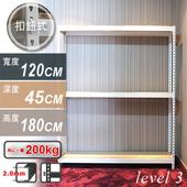 《上宜家居》120x45x180公分 三層經典白色免螺絲角鋼架 行李箱架 鐵架 展示架 鞋櫃 角鋼 收納架 衣櫥(經典白色)