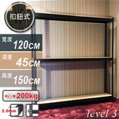《上宜家居》120x45x150公分 三層奢華黑色免螺絲角鋼架 行李箱架 鐵架 展示架 鞋櫃 角鋼 收納架 衣櫥(奢華黑色)