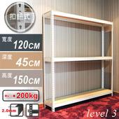 《上宜家居》120x45x150公分 三層經典白色免螺絲角鋼架 行李箱架 鐵架 展示架 鞋櫃 角鋼 收納架 衣櫥(經典白色)
