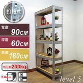 《上宜家居》90x60x180公分 五層鍍鋅免螺絲角鋼架 行李箱架 鐵架 展示架 鞋櫃 角鋼 收納架 衣櫥(鍍鋅)