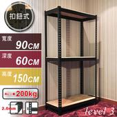 《上宜家居》90x60x150公分 三層奢華黑色免螺絲角鋼架 行李箱架 鐵架 展示架 鞋櫃 角鋼 收納架 衣櫥(奢華黑色)