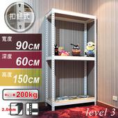 《上宜家居》90x60x150公分 三層經典白色免螺絲角鋼架 行李箱架 鐵架 展示架 鞋櫃 角鋼 收納架 衣櫥(經典白色)
