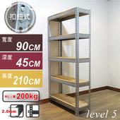 《上宜家居》90x45x210公分 五層鍍鋅免螺絲角鋼架 行李箱架 鐵架 展示架 鞋櫃 角鋼 收納架 衣櫥(鍍鋅)