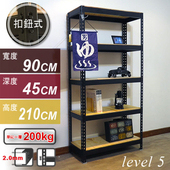 《上宜家居》90x45x210公分 五層奢華黑色免螺絲角鋼架 行李箱架 鐵架 展示架 鞋櫃 角鋼 收納架 衣櫥(奢華黑色)