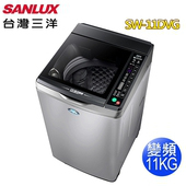 《SANLUX 台灣三洋》11公斤變頻超音波洗衣機SW-11DVG(送基本安裝)